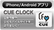 ����iPhone/Android�A�v�� CUE CLOCK