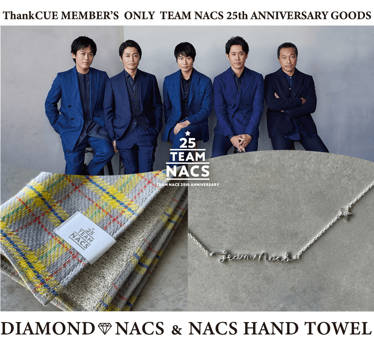 nacs25thgoods_info_top.png