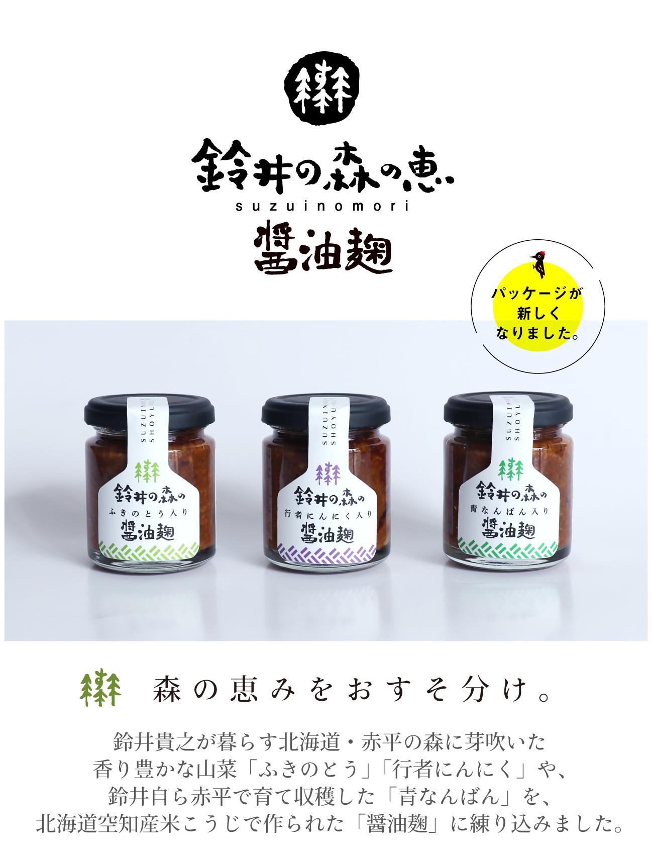 suzuinomori2021_web1_01.png