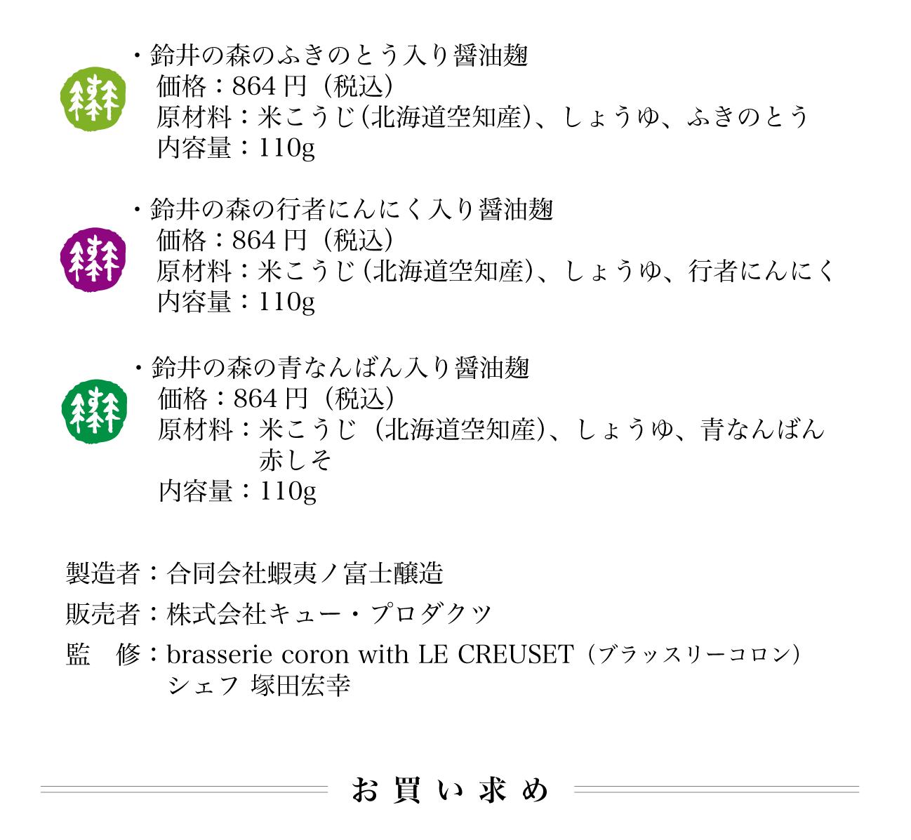 suzuinomori2021_web_04.png