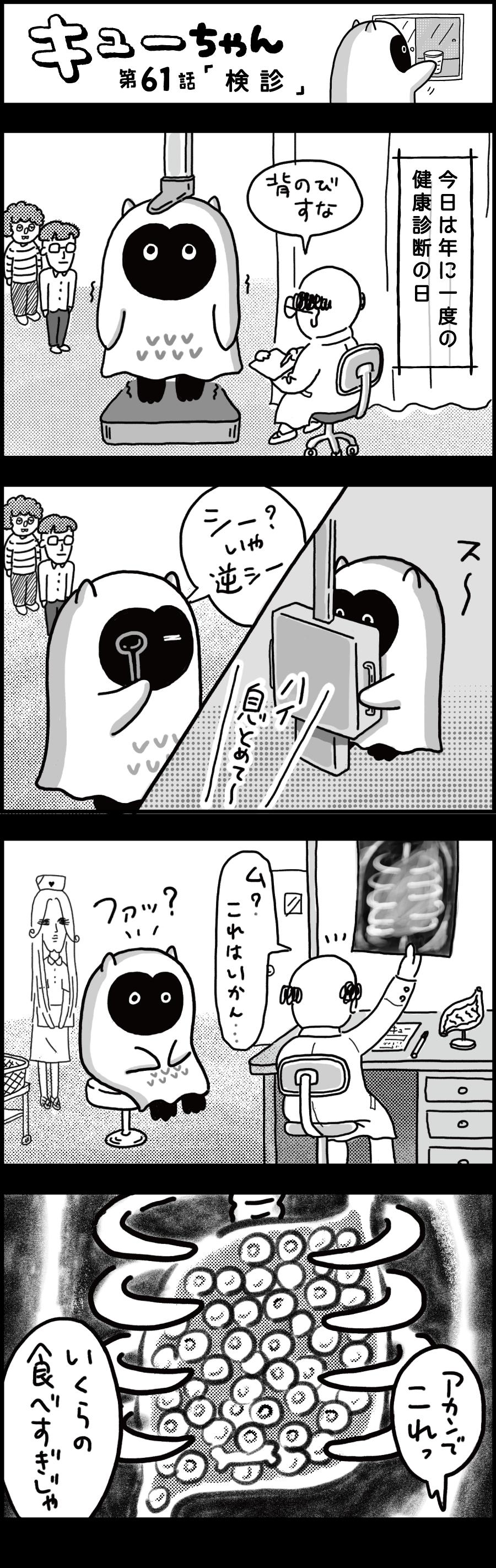 第61話 検診