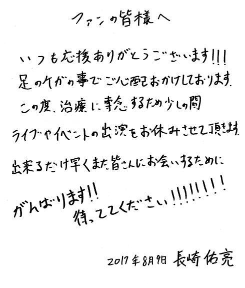 長崎佑亮からのメッセージ