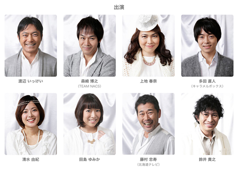 HH_cast.jpg