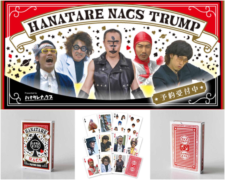 HANATARE_trump1001-1.jpg