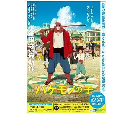 20151117_bakemono_DVD.jpg