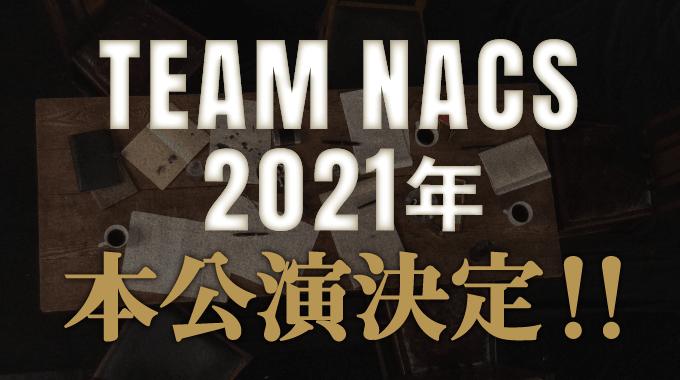 NACS本公演
