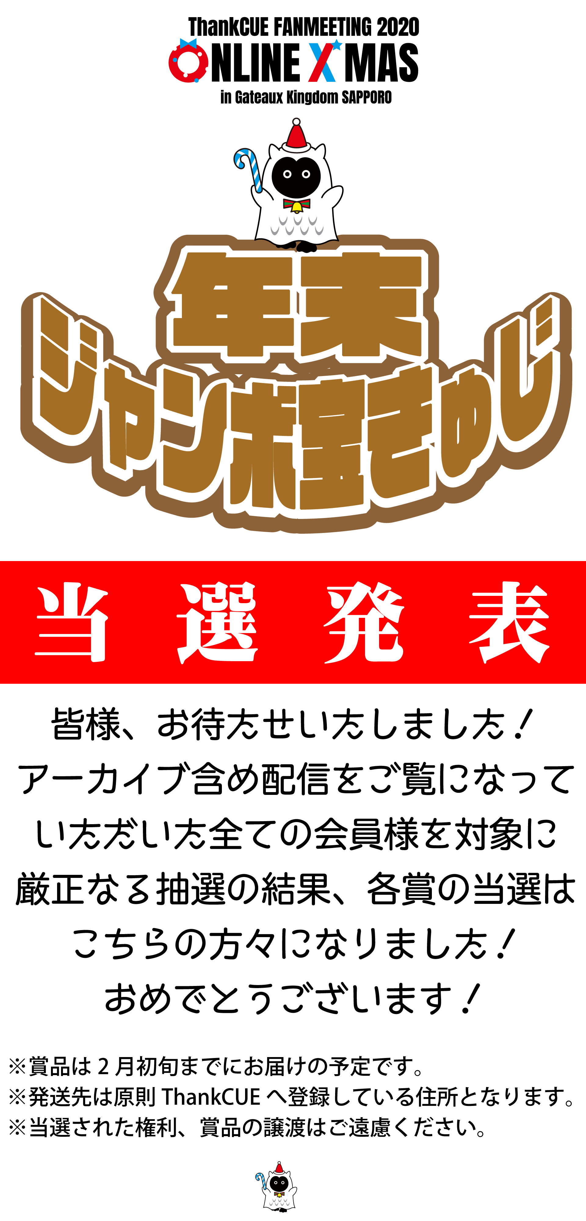 20210109_takara_01.jpg
