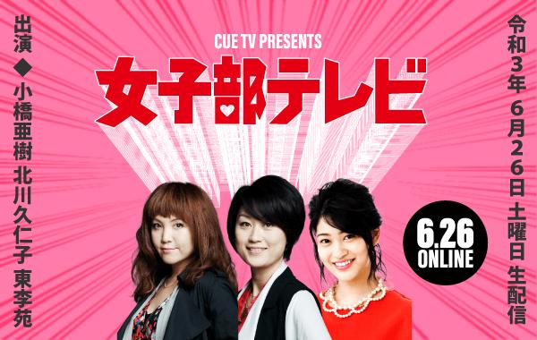女子部テレビ