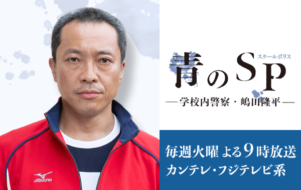 【レギュラー】青のSP