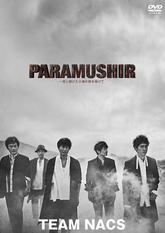 PARAMUSHIR_DVD_H1_s1.jpg