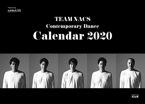hanatare_calendar_2020.jpg
