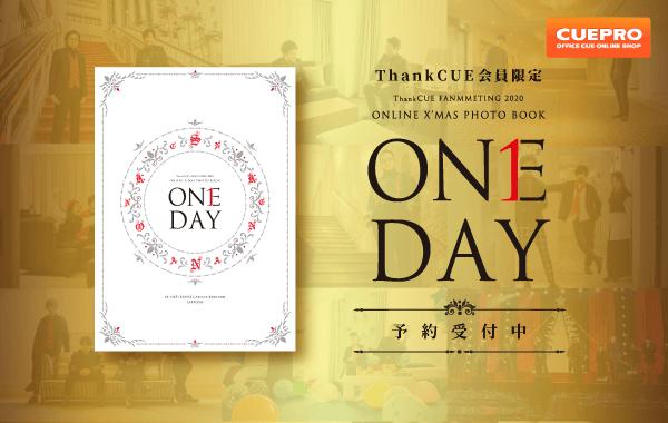 ONE DAY-予約受付中-