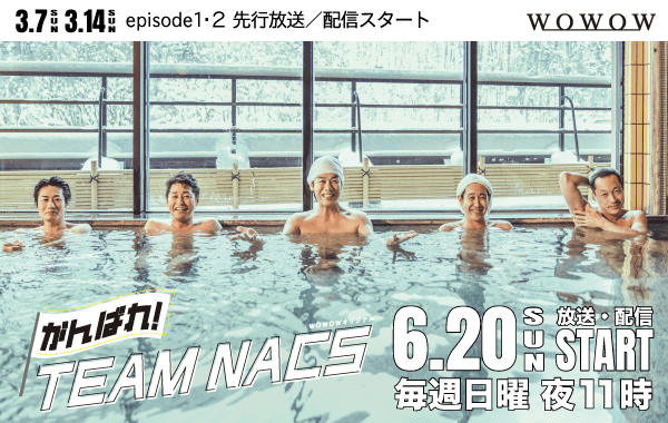 がんばれ!TEAM NACS