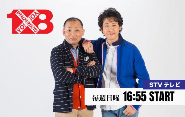 【レギュラー】1×8