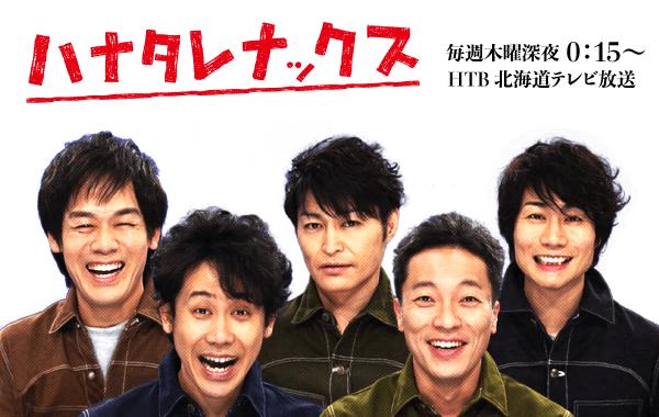 【レギュラー】ハナタレナックス
