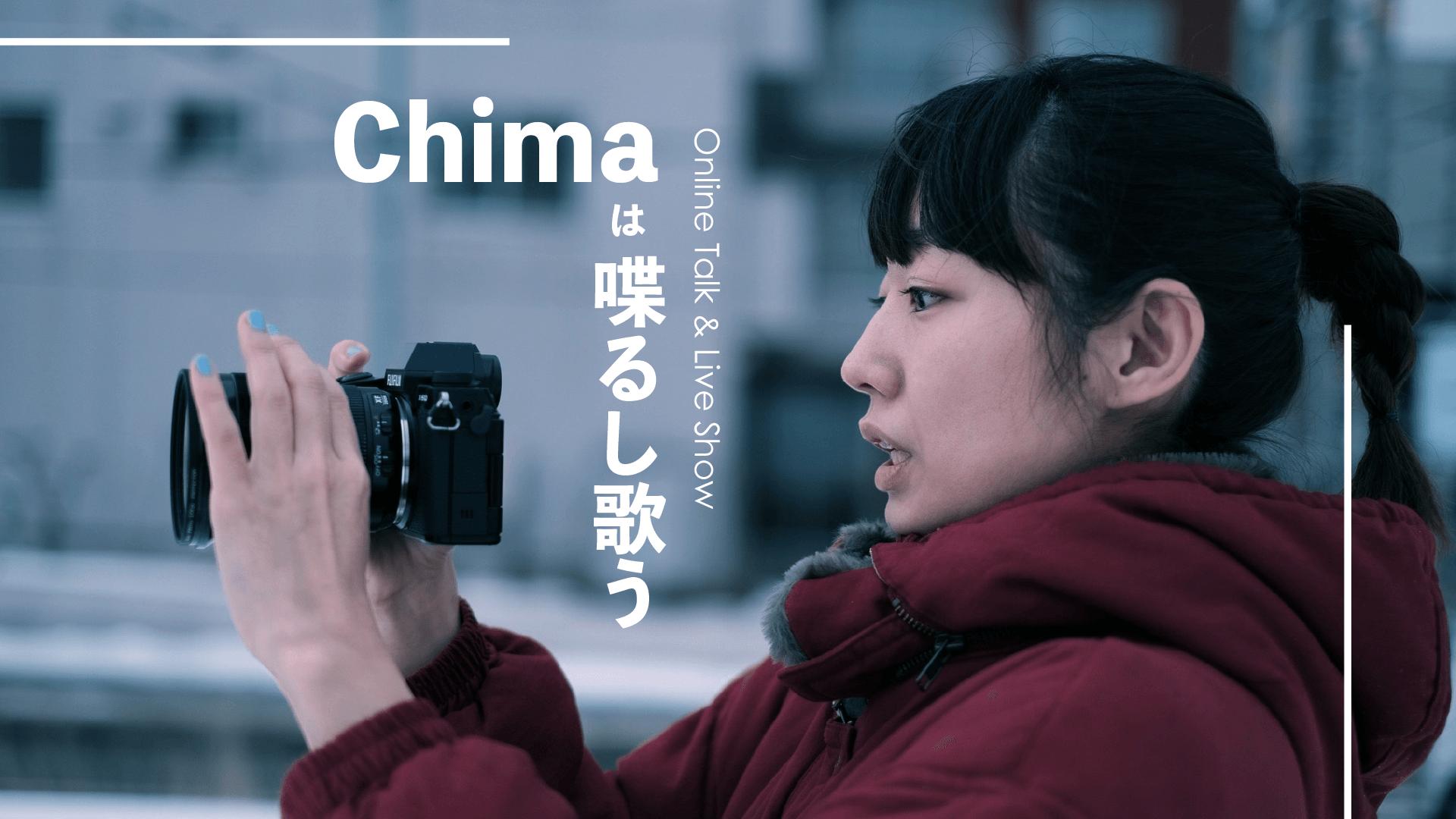 20210130_chima2.png