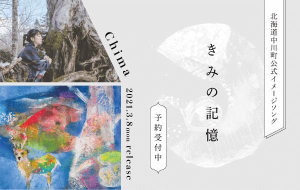 Chima新曲