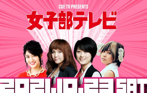 女子部テレビ2